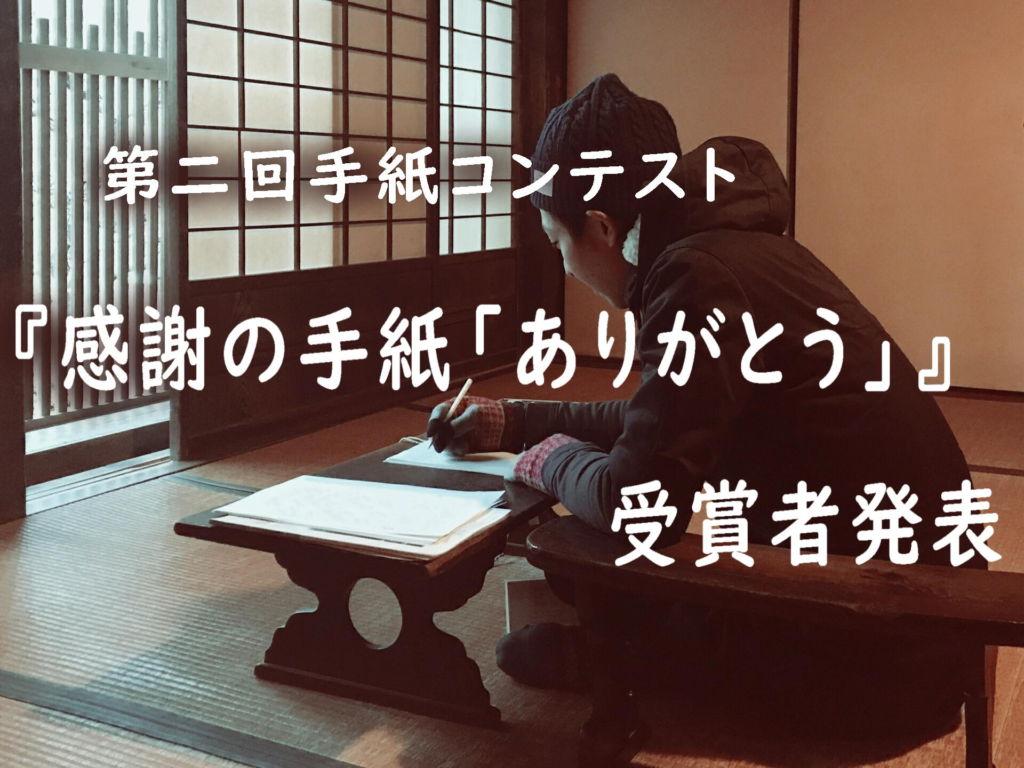 第二回手紙コンテスト 感謝の手紙「ありがとう」受賞者発表!